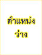 Chanakan